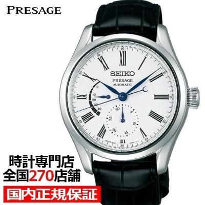 セイコー プレザージュ 琺瑯 ほうろう ダイヤル SARW035 メンズ腕時計 メカニカル 自動巻き 革ベルト ホワイト