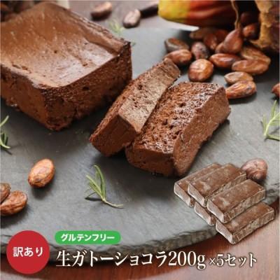 送料無料 訳あり グルテンフリー 生ガトーショコラ1kg(200g×5本) チョコレート ケーキ スイーツ お菓子 洋菓子 わけあり 小麦粉不使用 大容量