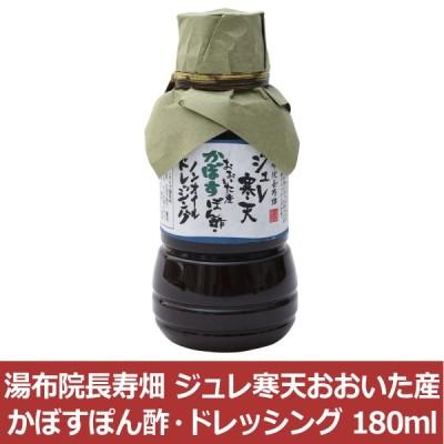 サンヨーコーヒー ジュレ寒天おおいた産かぼすぽん酢・ドレッシング 180ml