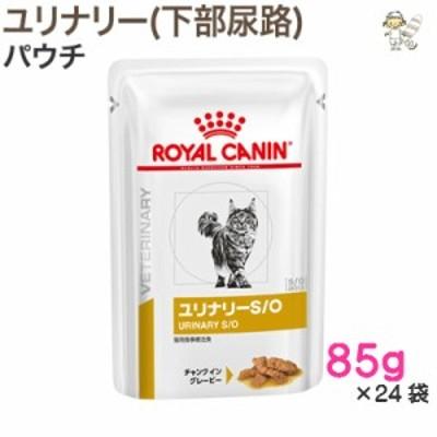 【ロイヤルカナン】猫用 ユリナリーS/O パウチ 85g×24袋 ウェット キャット フード【療法食】