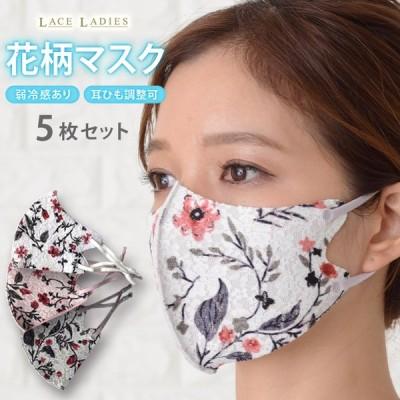 【5枚セット】花柄 マスク ひんやり ホワイト グレー ピンク 大人 普通サイズ 小さめサイズ 白 涼しい 夏マスク 冷感 耳ひも調整