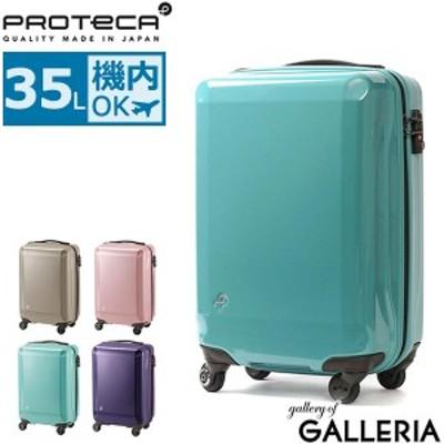 PROTeCA プロテカ LUGUNA LIGHT Fs スーツケース 35L 02741