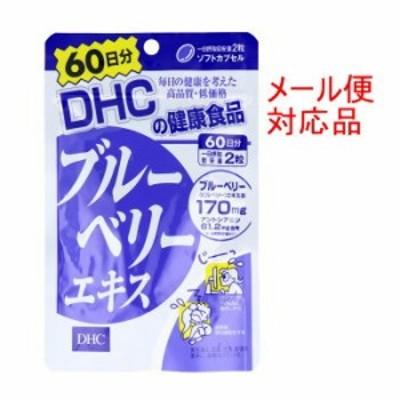 【ネコポス便対応品】DHC ブルーベリーエキス 120粒 60日分