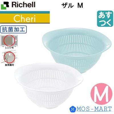 ザル シェリー リッチェル Mサイズ 電子レンジ可 食洗機可 抗菌加工 下ごしらえ 持ちやすい 水切り