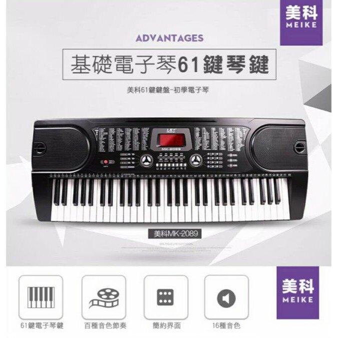 麗嬰兒童玩具館~美科MK-2089-多功能61鍵兒童電子琴.附麥克風【2020聖誕禮物 益智】