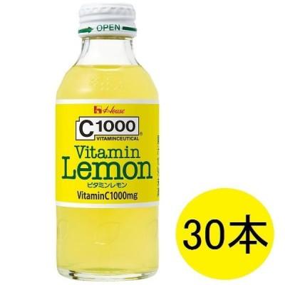 C1000 ビタミンレモン 1セット(140mL×30本) ハウスウェルネスフーズ 栄養ドリンク
