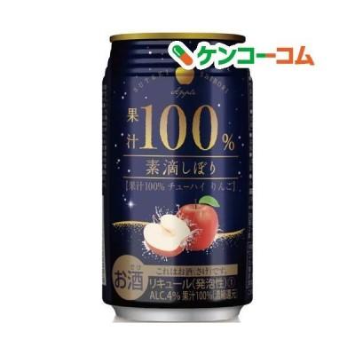 素滴しぼり 果汁100%チューハイ りんご ( 350ml*24本入 )/ 富永食品