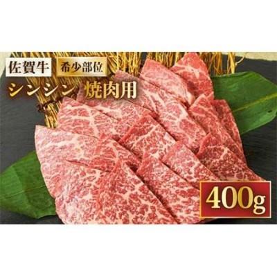【さっぱりやわらか希少部位】佐賀牛 シンシン 焼肉用 400g 【ミートフーズ華松】[FAY035]