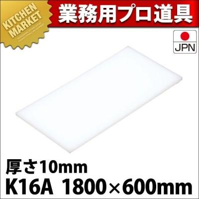 まな板 K16A 1800× 600×10mm (運賃別途) (N)