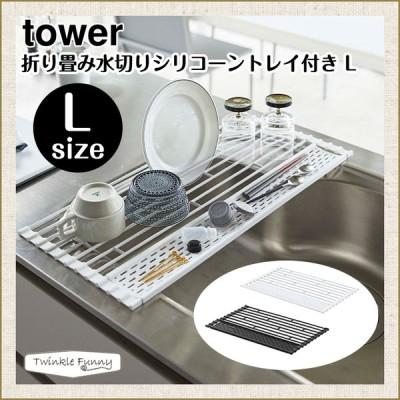 【正規販売店】tower 折り畳み水切りシリコーントレイ付き L タワー 山崎実業 5054 5055