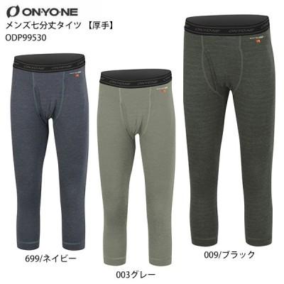 ONYONE〔オンヨネ メンズ タイツ〕<2022>メンズ七分丈タイツ 厚手 / ODP99530