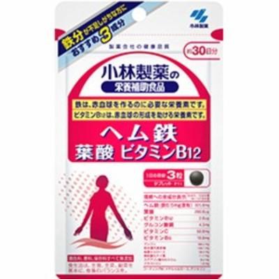 小林製薬 ヘム鉄 葉酸 ビタミンB12 90粒【ネコポス発送/10個まで可】