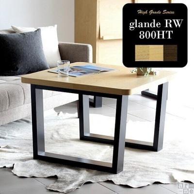センターテーブル リビングテーブル 木 ソファテーブル モダン おしゃれ ローテーブル 欧風 正方形 角丸