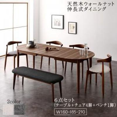 ダイニングテーブルセット 6人用 天然木ウォールナット伸長式オーバルデザイナーズダイニング 6点セット テーブル+チェア4脚+ベンチ1脚 W