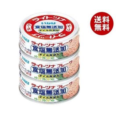 送料無料 いなば食品 ライトツナフレーク食塩無添加(タイ産) 70g×3缶×15個入