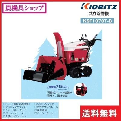 共立 除雪機 KSF1070T-B 除雪/ブレード/小型/静音/省エネ/高性能/最大除雪高/60cm/YSF1070T/YSF1070T-B