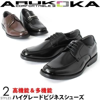 ビジネスシューズ 革靴 メンズ ビジネス メンズ革靴 制菌 消臭 吸水 速乾 足ムレ防止 ARUKOKA アルコーカ