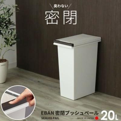 ゴミ箱 キッチン エバンMP 密閉 プッシュペール 20L ホワイト A6401   生ゴミ ごみ箱 20リットル スリム