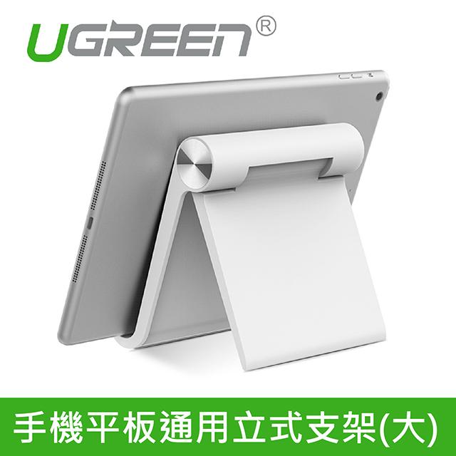 綠聯 手機平板通用立式支架(大)