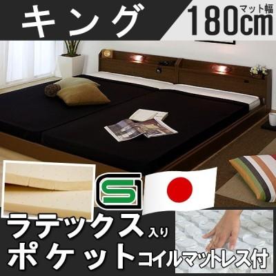フロアベッド ローベッド キングベッド 日本製ベッドフレーム マットレス付き SGマーク付国産天然ラテックス入ポケットコイルスプリングマットレス付