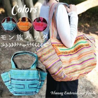 【送料無料】 モン族刺繍の扇形トートバッグ / トラベルバッグ バック ポーチ カッチ アジア インド ネパール エスニック