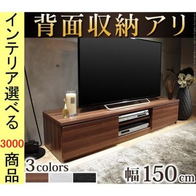 テレビ台 150×39.5×30.5cm 壁面用 キャスター付き 引き出し収納タイプ ウォールナット・ホワイト・ブラック色 YNM0600073