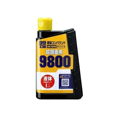 99工房 エキタイコンパウンド9800 300ml ソフト99 09145
