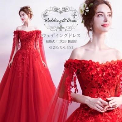 【送料無料】ウエディングドレス Aライン プリンセス  カラードレス パーティードレス 花飾り 宴会 撮影 結婚式 二次会 披露宴
