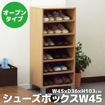 オープンシューズボックス W45 シューズラック 下足箱 ボックス ラック 棚 収納 26089