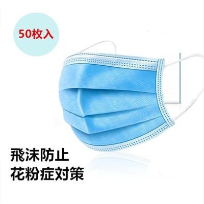 50枚入 マスク 大人用マスク 中国製 ウイルス対策用 高密度フィルター素材 飛沫防止 防水 防塵 花粉症対策 UVカット 大人用 男女兼用 使い捨て 送料無料
