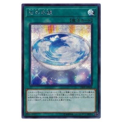 遊戯王 20PP-JP018 白の水鏡【シークレットレア】
