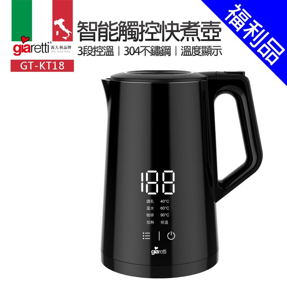[福利品]【義大利Giaretti 珈樂堤】智能觸控快煮壺(GT-KT18)