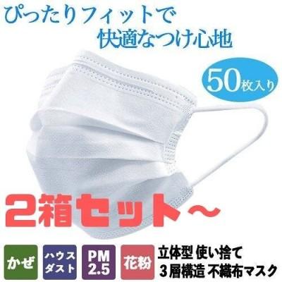 【送料無料!2箱~!安心の個別包装】立体型使い捨て3層構造 不織布マスク 50枚入り 大人用ふつうサイズ