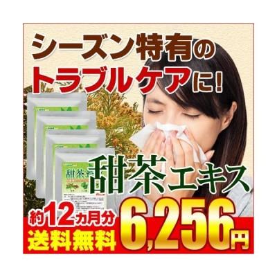 サプリ サプリメント 送料無料 花粉が舞う季節のトラブル対策に 甜茶エキス 約12ヵ月分 シソ葉 甘草 緑茶 4種濃縮 ダイエット