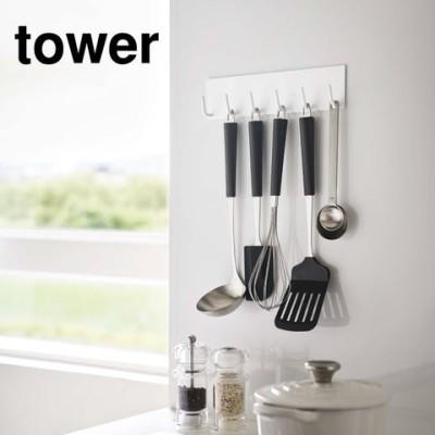 山崎実業 tower タワー おたま掛け マグネットキッチンツールフック 5134 5135 / ホワイト
