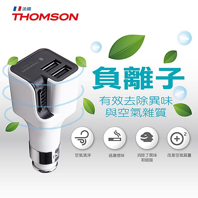 THOMSON負離子淨化器車充TM-TAC02C2