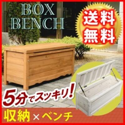 ボックスベンチ幅90 BB-W90 ガーデニング チェア 椅子 カントリー ベンチ ガーデン 庭 玄関 屋外 ボックスベンチ オシャレ 収納 天然木