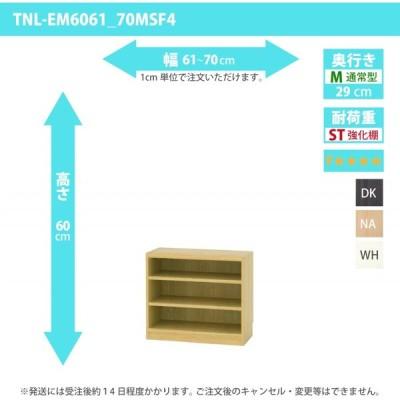 オーダー家具 収納棚 オーダーラック 強化棚板・低ホルムアルデヒドタイプ 幅61〜70cm 高さ60cm 奥行29cm