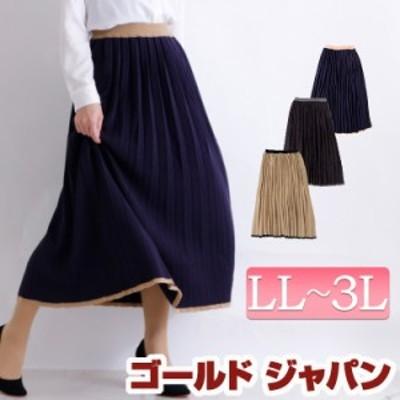 夏新作 バイカラープリーツニットスカート 大きいサイズ レディース スカート ロングスカート ニットスカート プリーツスカート ミモレス