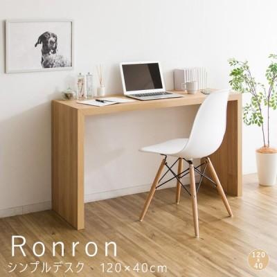 Ronron(ロンロン)シンプルデスク 120x40cm シンプルデスク 幅120ラ奥行40cm パソコンデスク 送料無料