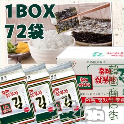 ホンへ 三父子海苔(8切×9枚×3袋) 1BOX