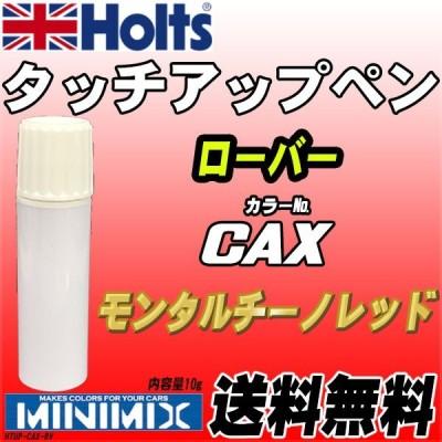 タッチアップペン ローバー CAX モンタルチーノレッド Holts MINIMIX