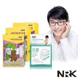NRK 牛爾 熊果素極緻美白面膜20入+送超效胜肽迴齡抗皺面膜1入