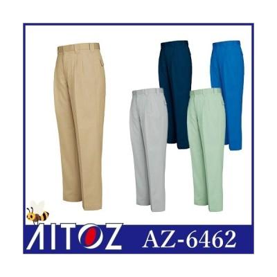 AITOZ アイトス ワークパンツ(2タック) AZ-6462