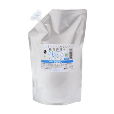そのまま使える次亜塩素酸 人とペットにやさしい除菌消臭水 詰め替え用キャップ付 800mL 弱酸性 関東当日便
