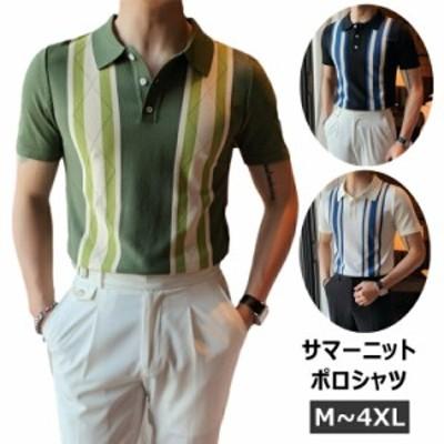 サマーニット ポロシャツ 半袖 メンズ おしゃれ サマーセーター ボタンダウン tシャツ トップス カットソー ストレッチ メンズ スリム