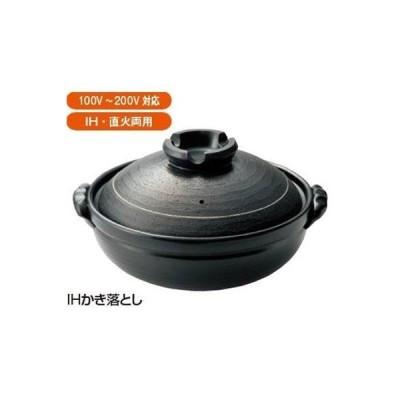 IH・直火両用 IHかき落とし IH9号鍋 土鍋