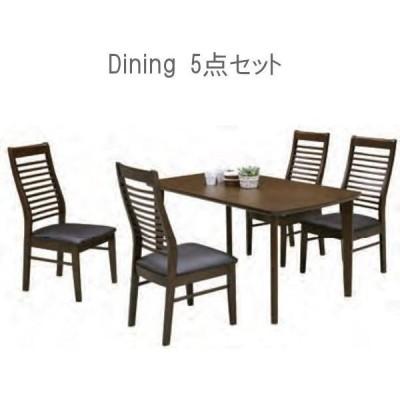 送料無料 ダイニング5点セット 135ダイニングテーブル 椅子4脚 食卓 木製 カントリー調 4人掛け シンプル オシャレ(コロラド2)ブラウン
