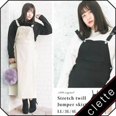 大きいサイズ/レディース/LL/3L/4L/cletteオリジナル★ストレッチツイルジャンパースカート