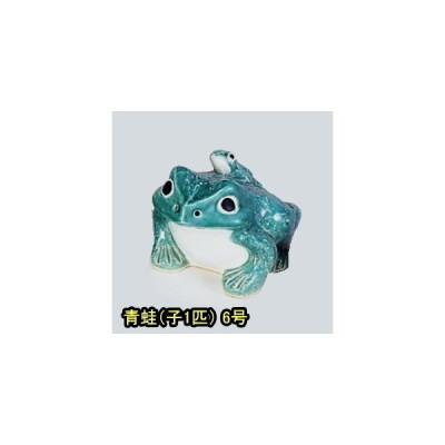 W130×D150×H115 青蛙(子1匹)6号 Y-OKI-123-25 信楽焼 陶器  置物  庭 鯉 かえる カエル 蛙